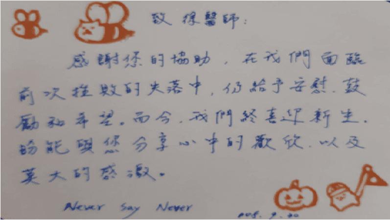 華育感謝の手紙